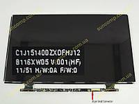 """Матрица для ноутбука 11.6"""" AUO B116XW05 V.0 (S01) (1366*768, 30pin eDP справа, LED Slim (безкаркасная), Глянцевая). Экран для ноутбука Apple MacBook"""
