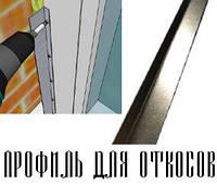 ПРОФИЛЬ ДЛЯ ОТКОСОВ 11/25 2М (0,4 ММ)