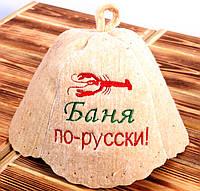 """Шапка для бани и сауны """"Баня по Русски"""""""