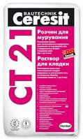 Клей Ceresit CT-21 для пеноблоков, 25 кг