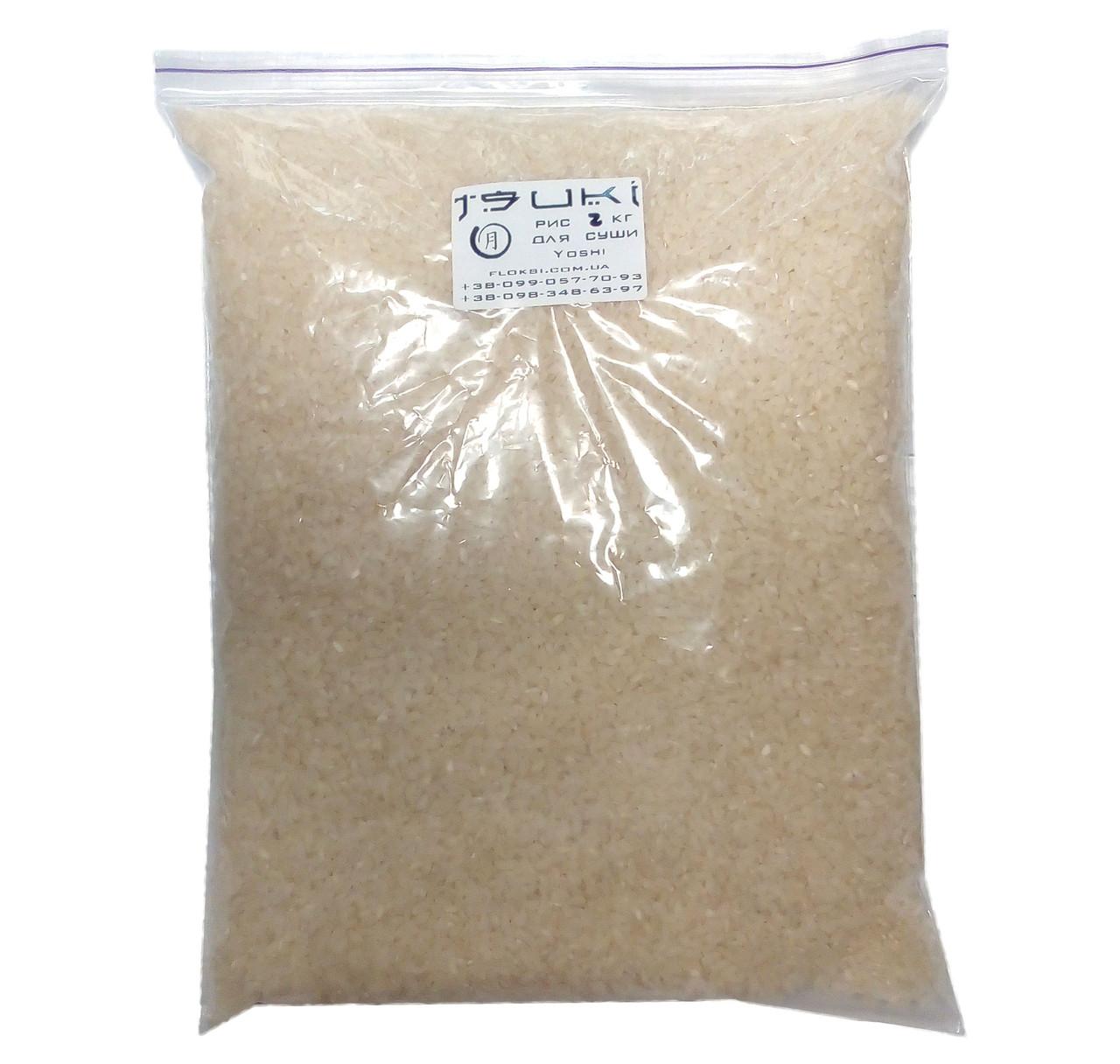Рис для суши 2 кг