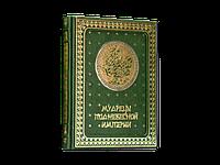 Мудрецы Поднебесной Империи. Кожевников А.Ю., Линдберг Т.Б.