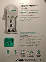Универсальное зарядное устройство Videx N201