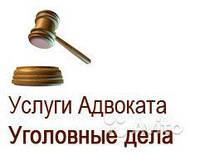 Адвокат в уголовных делах