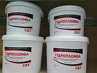 ГИДРОПЛОМБА для устранения протечек, 3кг