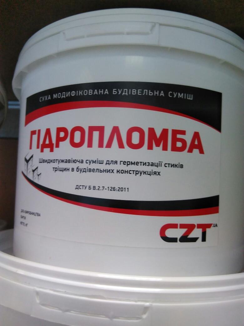 ГИДРОПЛОМБА (3кг) для устранения протечек