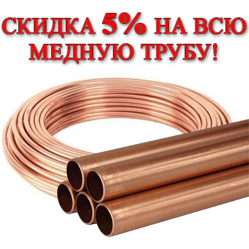 Скидка 5 % на всю медную трубу!