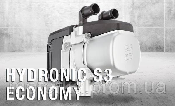 Новинка! Подогреватель двигателя автомобиля Hydronic S3 Economy