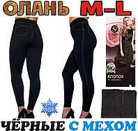 Лосины - леггинсы под джинсы  внутри мех ОЛАНЬ чёрные M-L размер джеггинсы  ЛЖЗ-12149