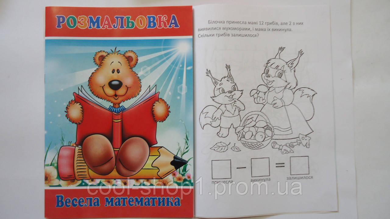 развивающая раскраска весела математика а4 8рис детская раскраски обучающие раскраски развивающие обучащие р