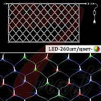 Гирлянда светодиодная Сетка, 260 LED, Мультицветная