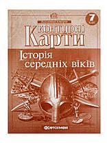 Контурные карты. История средних веков (7 класс) Картография