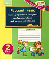 Начинается урок: Русский язык. Рабочая тетрадь ученика 2 класса (РАНОК)