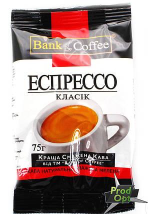 Кава мелена Bank of Coffee Еспрессо Класік 75 г , фото 2