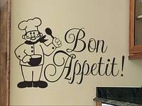 Виниловая наклейка на стену Bon Appetit 96х60 см
