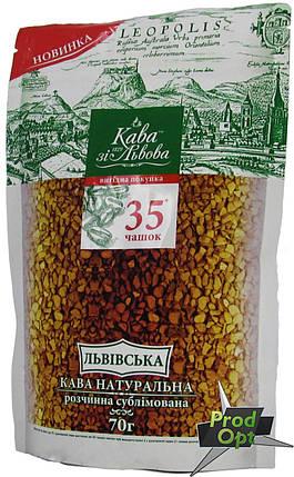 Кава зі Львова розчинна, сублімована, Львівська 70 г, фото 2