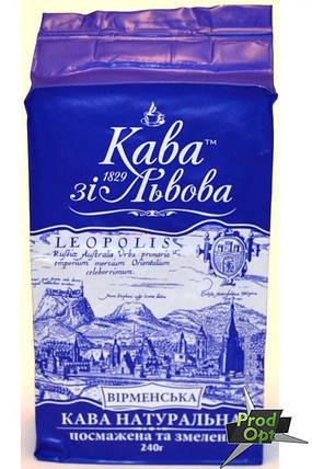 Кава мелена зі Львова вірменська 240 г, фото 2