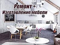 Ремонт квартир + мебель под заказ в Николаеве