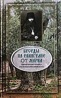 Беседы на Евангелие от Марка. Святитель Василий Кинешемский.
