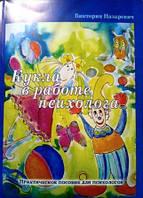 Кукла в работе психолога. Назаревич Виктория