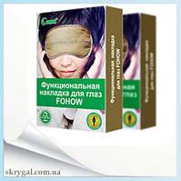 Функциональная оздоровительная маска для сна. FOHOW