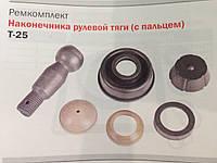 Ремкомплект наконечника рулевой тяги Т-25 (с пальцем)