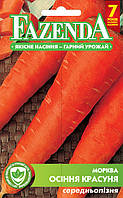 Морковь Осенняя красавица 2 г среднепоздняя
