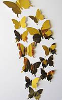 Зеркальные бабочки золотистые, 12шт