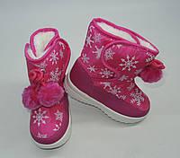 Зимние сапоги - дутики  для девочки 25-30 р