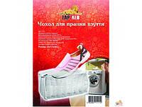 Чехол для стирки обуви - 33 х 17 х 16 см.