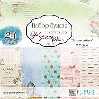 Набор бумаги Fleur Design - Краски Осени, 15x15 см, 24 листа