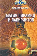 Вадим Бурлак Магия пирамид и лабиринтов
