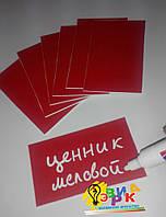 Меловые ценники красные для акций комплект макси