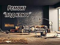 Ремонт квартир под ключ по доступным ценам Николаев