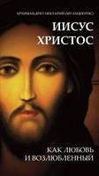 Иисус как Любовь и Возлюбленный. архимандрит Нектарий (Мулациотис)