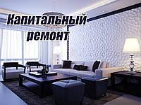 Отделка и капитальный ремонт квартир под ключ