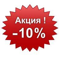 Акция !При заказе гранитной мойки ,скидка на смеситель 10%