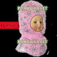 Детская зимняя ТЕРМО шапка-шлем (капор) р. 50-52 верх 50% шерсть 50% акрил подкладка 95% хлопок 3232 Розовый