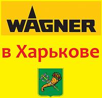 Харьковский филиал Wagner 4-5-го ноября 2016 г. НЕ РАБОТАЕТ!