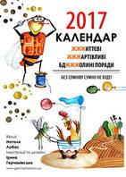 Календарь 2017 от художницы Ирины Герчанивской