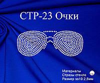Аппликация из страз СТР-23 Очки