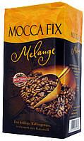 Кофе заварной молотый Mocca Fix Melange (Мокка фикс меланш) 500 г. Германия