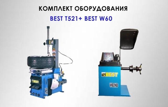 Комплект шиномонтажного оборудования всего за 1350 у.е.