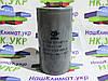 Конденсатор JYUL 1500 мкф - 300 VAC Пусковой - 50Hz. (50*110 mm)