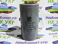 Конденсатор JYUL 1500 мкф - 300 VAC Пусковой - 50Hz. (50*110 mm), фото 1