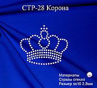 Аппликация из страз СТР-28 Корона