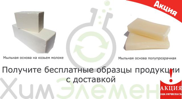 Бесплатные образцы продукции с доставкой в любой регион Украины!