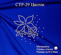 Аппликация из страз СТР-29 Цветок