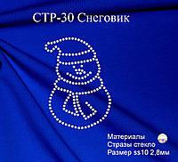 Аппликация из страз СТР-30 Снеговик