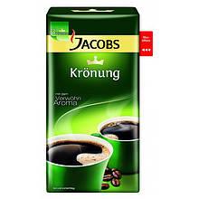 Кава заварна, мелений Jacobs Kronung (Якобс) 500 р. Німеччина